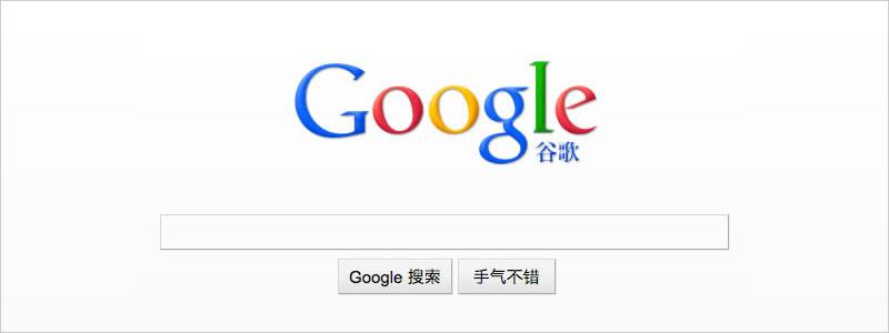 google cn.jpg