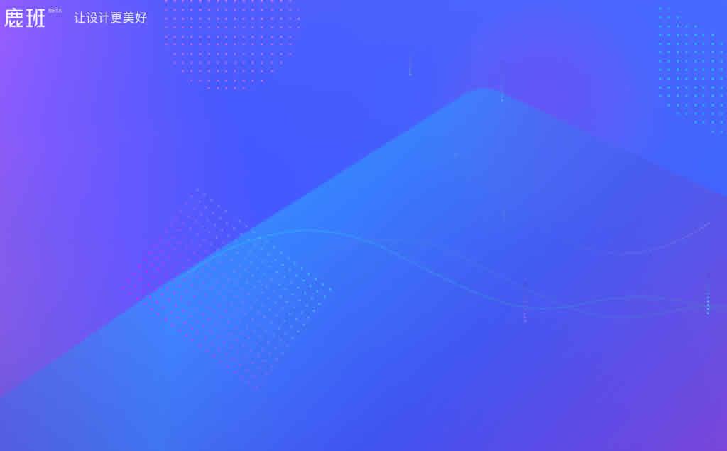 阿里鲁班:当智能AI遇到设计师,将会发生什么?