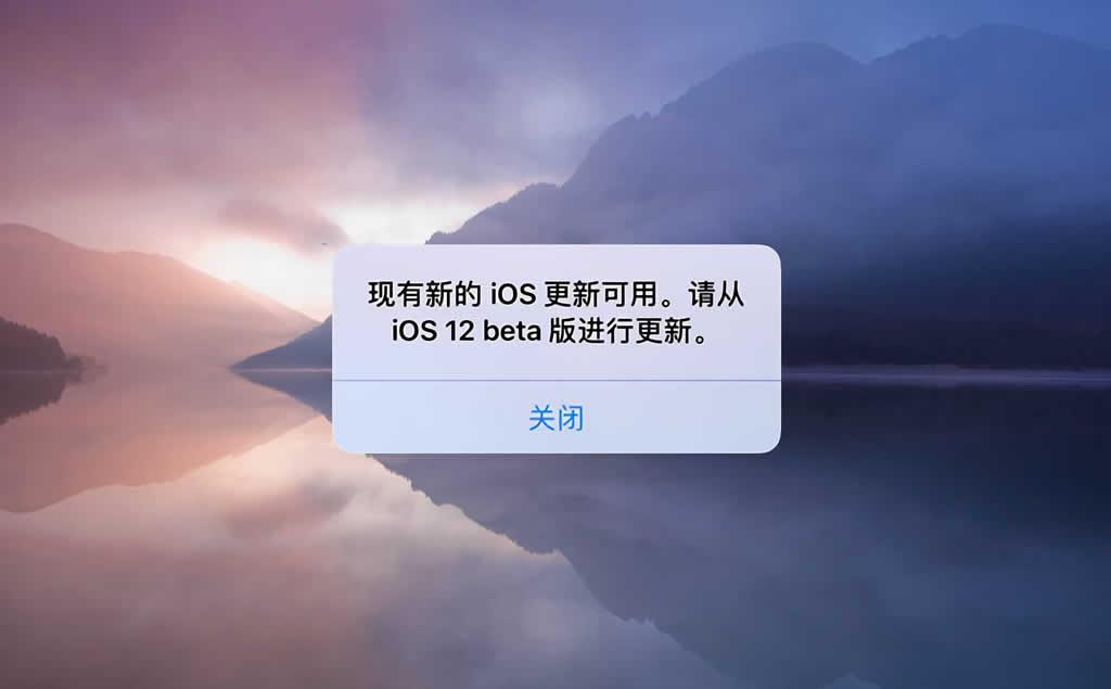 暂时解决方法:现有新的ios更新可用,请从ios12beta版进行更新!