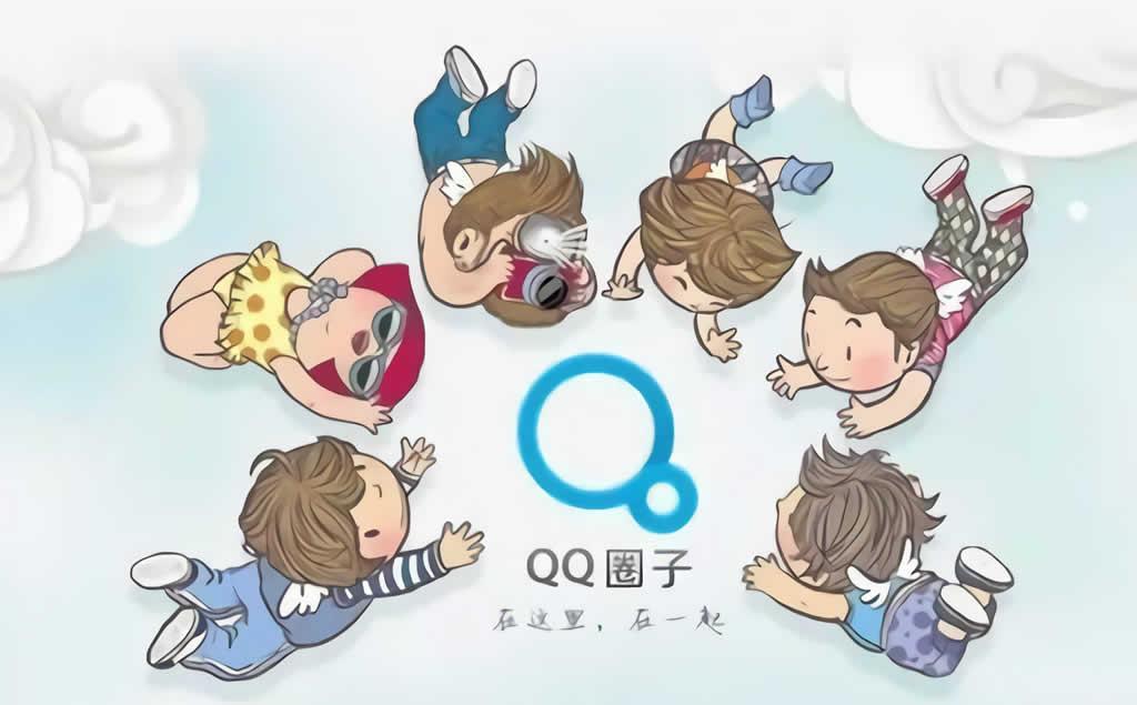 QQ圈子: 出卖用户隐私的潘多拉魔盒