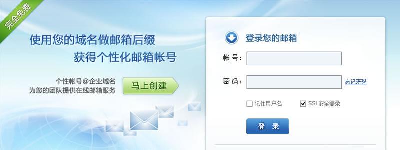 网易域名邮箱.jpg
