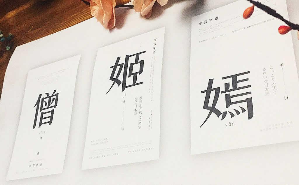 字由:字由心生、更懂得中文字体!