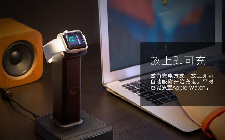 绿联Apple Watch充电站,让Apple Watch永不停电!